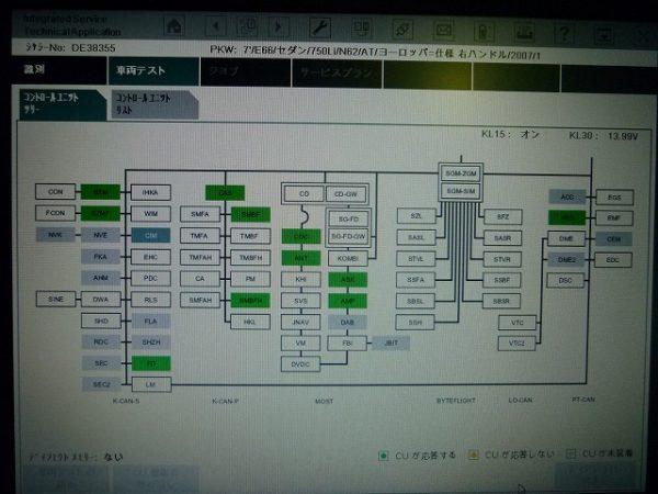 コンピューター診断  ISID  BMW・MINI 純正診断機