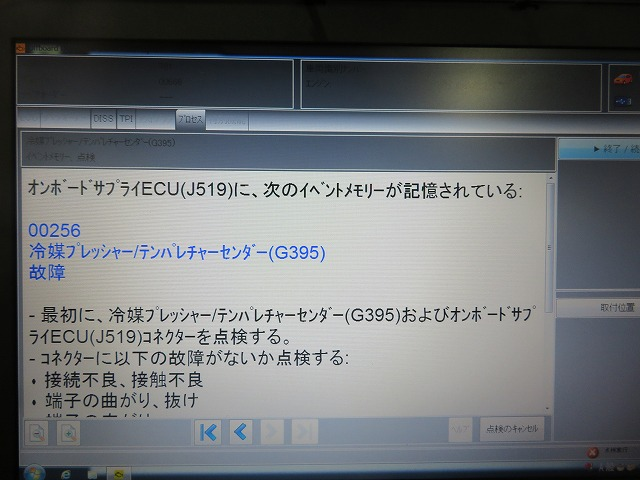 アウディA6 C7系